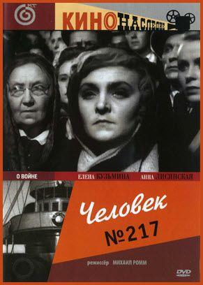 Matricola 217 prezinta povestea Tanyei care in 1942 este trimisa la munca in Germania. Asemeni detinutilor ea devine un simplu numar. Ajunsa in familia bacanului Krauss, Tanya il intalneste pe Serghei Ivanovici, un matematician care munceste ca om de serviciu. Cand acesta e ucis de fiul stapanului, Max si de amicul acestuia Kurt, ea decide sa se razbune.